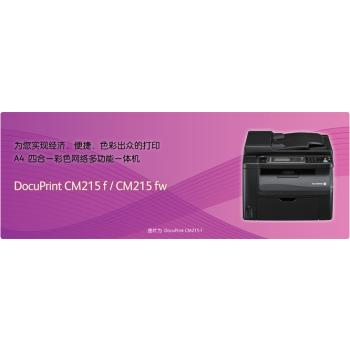 DocuPrintCM215FW