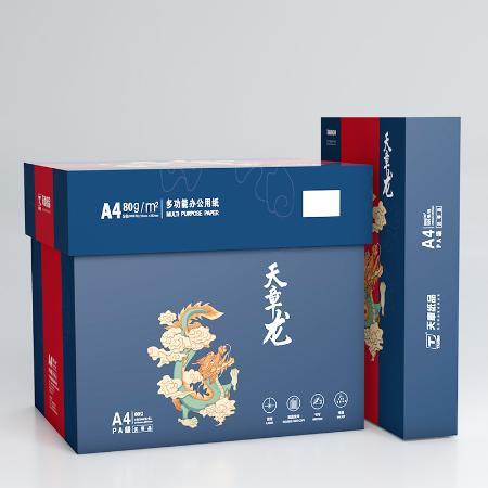 天章龙(蓝色)多功能办公用纸70克/A4/8包/500页